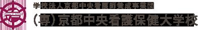 学校法人京都中央看護師養成事業団 (専)京都中央看護保険大学校