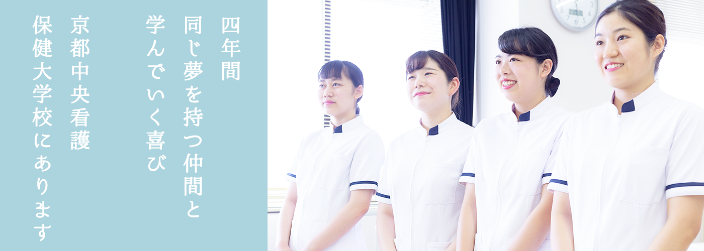 四年間同じ夢を持つ仲間と学んで行く喜び 京都中央看護保健大学校にあります