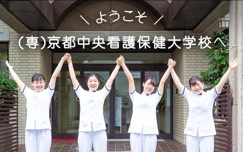 ようこそ京都中央看護保健大学校へ